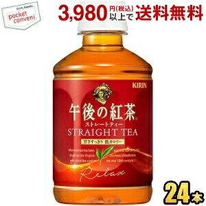キリン 午後の紅茶ストレートティー280mlペットボトル 24本入