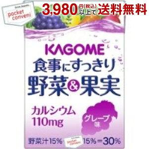 カゴメ食事にすっきり野菜&果実カルシウム グレープ味100ml紙パック 36本入(業務用 野菜ジュース)