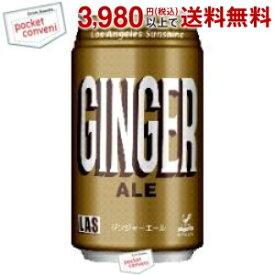 富永貿易 神戸居留地Lasジンジャーエール350ml缶 24本入