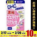 DHC20日分(60粒)濃縮プエラリアミリフィカ1袋[サプリメント]