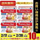 4箱セット【送料無料】DHCプロティンダイエット50g×15袋入(5味×各3袋)×4箱セット〔Protein Diet プロテインダイエット〕※北海道800円・...