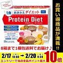 【送料別1箱売り】DHCプロティンダイエット50g×15袋入(5味×各3袋)〔プロテインダイエット ダイエット食品 置き換えダイエット シェイク〕