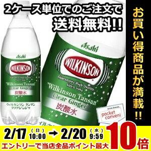【2ケース単位で送料無料】アサヒウィルキンソン タンサンクリアジンジャ500mlペットボトル 24本入 (Clear ginger 炭酸水 無糖 クリアジンジャー)