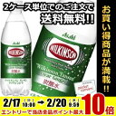 【2ケース単位で送料無料】アサヒウィルキンソン タンサンクリアジンジャ500mlペットボトル 24本入 [Clear ginger 炭…