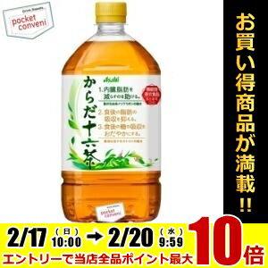 アサヒからだ十六茶1LPET 12本入(機能性表示食品 葛の花由来イソフラボン 難消化性デキストリン)