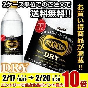 【2ケース単位で送料無料】アサヒウィルキンソンタンサン ドライ500mlペットボトル 24本入 (DRY 炭酸水)