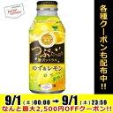 ポッカサッポロ至福の食感 つぶたっぷり贅沢シトラスゆず&レモン400gボトル缶 24本入