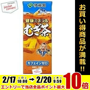 【あす楽】伊藤園健康ミネラルむぎ茶250ml紙パック 24本入 (麦茶)
