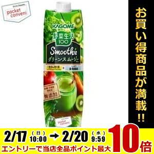 カゴメ野菜生活100 Smoothieグリーンスムージーミックス1000g紙パック 6本入(野菜生活スムージー 野菜ジュース)