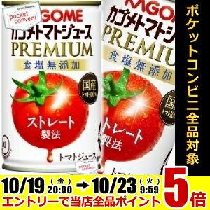 カゴメ トマトジュースPREMIUM国産トマト100%とれたてストレート160g缶 30本入(トマトジュースプレミアム 食塩無添加 2018数量限定)