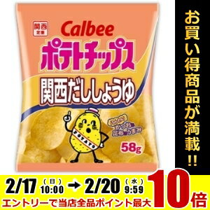 カルビー58Gポテトチップス 関西だししょうゆ12袋入(だしじょうゆ)