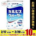 【期間限定特価】カルピスカルピスウォーター160g缶 30本入