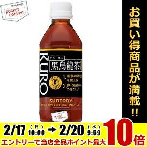 【あす楽】サントリー 黒烏龍茶(黒ウーロン茶)350mlペットボトル 24本入(特保 トクホ 特定保健用食品)