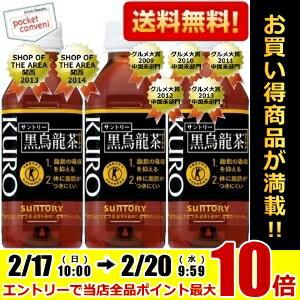 あす楽【送料無料】サントリー黒烏龍茶(黒ウーロン茶)3...