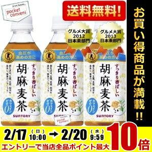 あす楽【送料無料】サントリー 胡麻麦茶350mlペット...