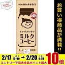 伊藤園 チチヤスちょっとすっきりミルクコーヒー250g紙パック 24本入