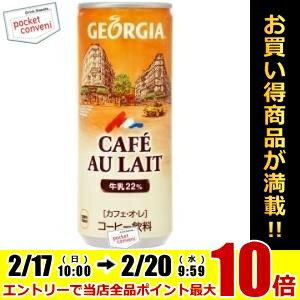 コカ・コーラ ジョージアカフェオレ250g缶×30本入〔コカコーラ GEORGIA〕