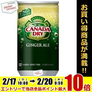 コカ・コーラカナダドライ ジンジャーエール160ml缶(ミニ缶) 30本入 〔コカコーラ〕