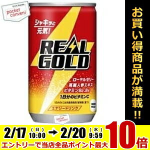 コカ・コーラリアルゴールド160ml缶(ミニ缶) 30本入 (コカコーラ REAL GOLD)『モクテルCP対象』