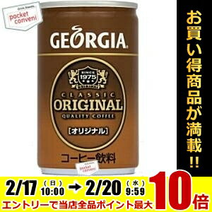 【ミニ缶】コカ・コーラ ジョージアオリジナル160g缶(ミニ缶)×30本入(コカコーラ GEORGIA)
