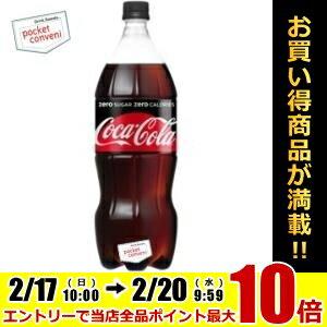 コカ・コーラコカ・コーラゼロシュガー1.5Lペットボトル 8本入 〔コカコーラ ZERO〕