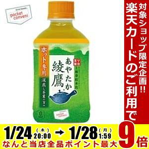コカ・コーラ【HOT専用】綾鷹280mlペットボトル 24本入 (コカコーラ あやたか ホット)