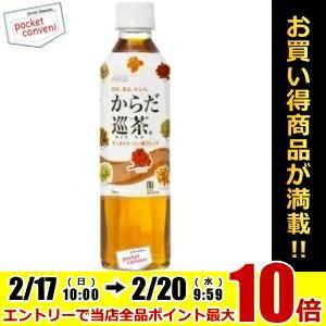 【期間限定特価】コカ・コーラからだ巡茶(めぐりちゃ)410mlペットボトル 24本入 〔コカコーラ からだ巡り茶〕