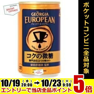 【ミニ缶】コカ・コーラ ジョージアヨーロピアン コクの微糖160g缶(ミニ缶)×30本入〔コカコーラ GEORGIA〕