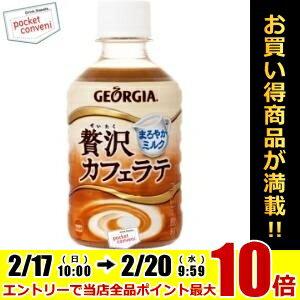 コカ・コーラ ジョージア贅沢カフェラテ280mlペットボトル 24本入 〔コカコーラ GEORGIA〕