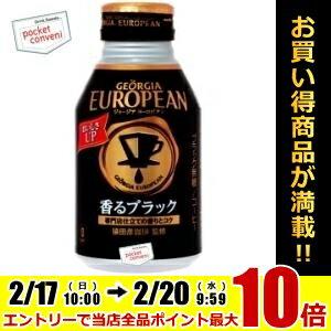 コカ・コーラ ジョージアヨーロピアン 香るブラック290mlボトル缶 24本入〔コカコーラ GEORGIA〕