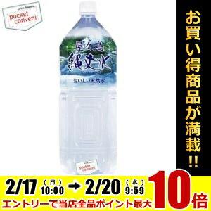 南日本酪農協同(株)屋久島縄文水2Lペットボトル 6本入 [超軟水]