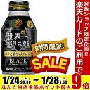 【期間限定特価】ダイドーブレンドコクと香りのブレンドBLACK世界一のバリスタ監修275gボトル缶 24本入 [ブラック]