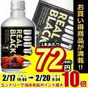 【数量限定特価】ドトールコーヒードトールブラックコーヒー レアルブラック260gボトル缶 24本入[REAL BLACK 無糖 ボトル缶コーヒー]