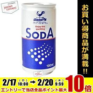 富永貿易 神戸居留地ソーダ(炭酸水)190ml缶 30本入
