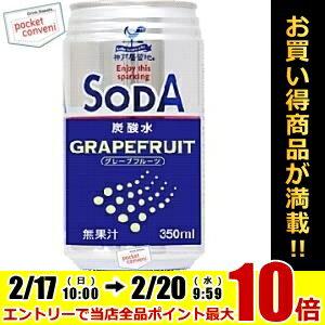 富永貿易 神戸居留地ソーダ炭酸水グレープフルーツ350ml缶 24本入
