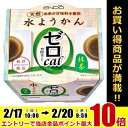 遠藤製餡ゼロカロリー水ようかん 抹茶90g 6個入 [ようかん]
