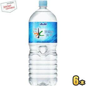 クーポン配布中★アサヒおいしい水 六甲2Lペットボトル 6本入(六甲のおいしい水)【オススメ水】
