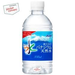 アサヒ おいしい水富士山のバナジウム天然水350mlペットボトル 24本入