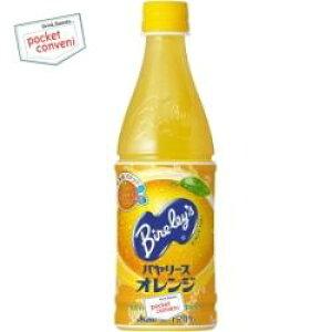 アサヒBireley'sバヤリースオレンジ430mlペットボトル 24本入