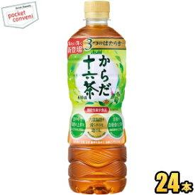アサヒからだ十六茶630mlPET 24本入(機能性表示食品 葛の花由来イソフラボン 難消化性デキストリン)