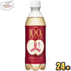 【自動販売機用430ml】アサヒ 三ツ矢 100%アップル430mlペットボトル 24本入(三ツ矢サイダー りんご)