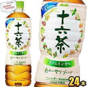 【期間限定特価】アサヒ 十六茶630mlペットボトル 24本入(増量ボトル)