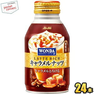 アサヒ WONDAワンダラテリッチ キャラメルナッツ260gボトル缶 24本入(カフェラテ フルーツコーヒー 缶コーヒー)