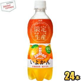 アサヒ特産三ツ矢 愛媛県産いよかん460mlペットボトル 24本入(三ツ矢サイダー)