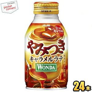 アサヒ WONDAワンダやみつきキャラメルラテ260gボトル缶 24本入(カフェラテ 缶コーヒー)