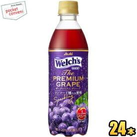 【あす楽】カルピス Welch'sウェルチ ザ・プレミアムグレープ430mlペットボトル 24本入(果汁入り炭酸飲料 グレープ ぶどう)【賞味期限2020年11月2日】