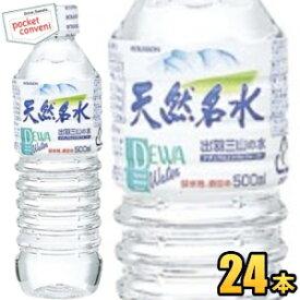 クーポン配布中★ブルボン天然名水 出羽三山の水500mlPET 24本入【軟水】(ミネラルウォーター 水)