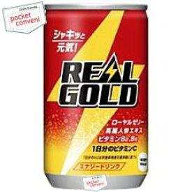 コカ・コーラリアルゴールド160ml缶(ミニ缶) 30本入 (コカコーラ REAL GOLD)