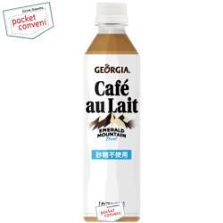 コカ・コーラ ジョージアエメラルドマウンテンブレンドカフェオレ 砂糖不使用410mlペットボトル 24本入 (コカコーラ GEORGIA)