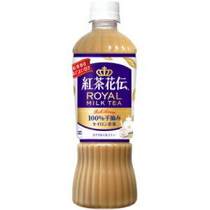コカ・コーラ 紅茶花伝ロイヤルミルクティー470mlペットボトル 24本入 〔コカコーラ〕